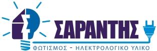ΣΑΡΑΝΤΗΣ - Φωτιστικά - Ηλεκτρολογικό Υλικό - Διακόπτες - Καλώδια